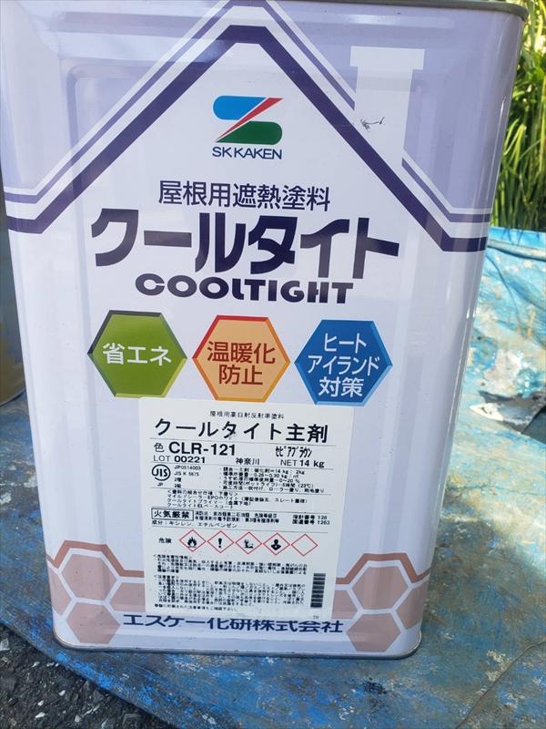 遮熱効果の高いエスケー化研のクールタイト(塗装色CLR-121)を使用しました。