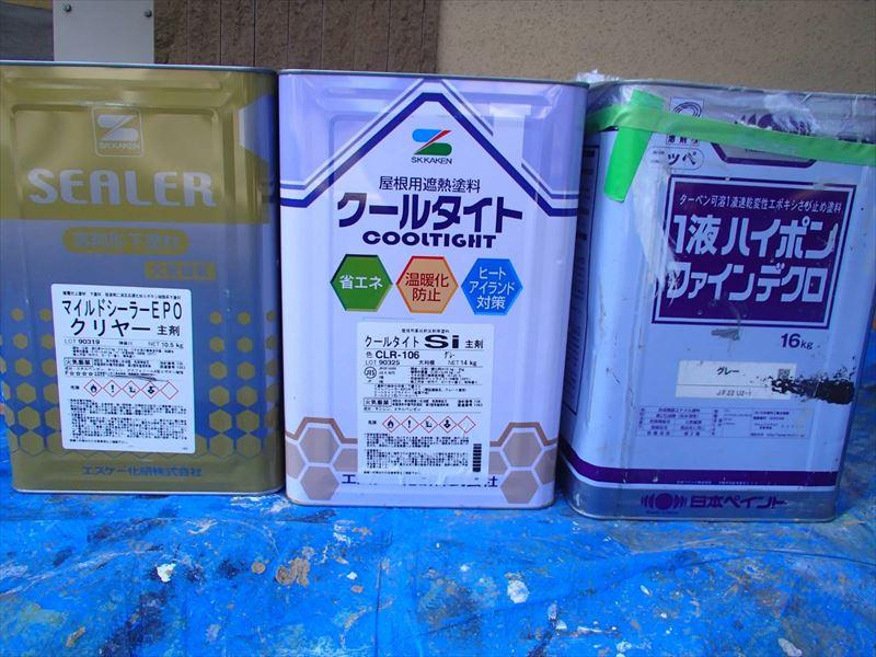 屋根の塗料はエスケー化研のクールタイトSiを使用しました。