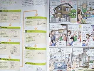 マンガでわかる住宅リフォームガイドブック