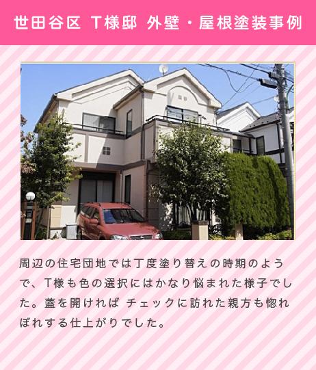 世田谷区T様邸