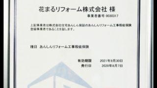 リフォーム工事瑕疵保険 登録証