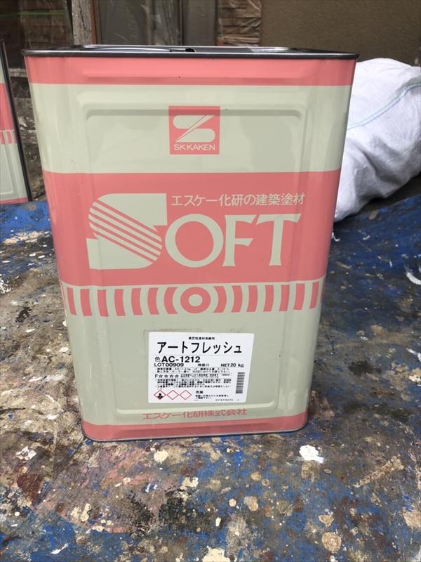 外壁に使用した塗料です(エスケー化研 アートフレッシュ AC-1212)。
