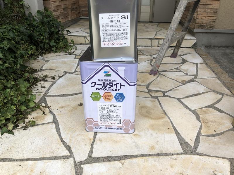 屋根に使用した塗料です(エスケー化研 クールタイトSi CLR-106)。