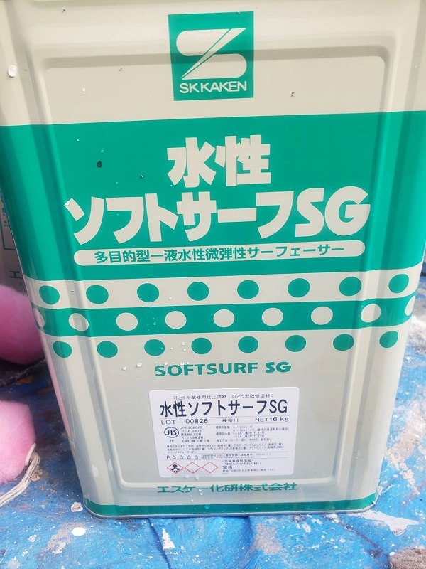 使用した下塗り材です(エスケー化研 水性ソフトサーフSG)。