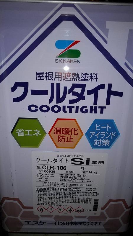 屋根に使用した塗料です。(エスケー化研 クールタイト CLR-106 グレー)