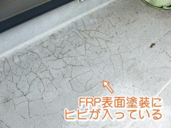FRP防水 劣化のサイン