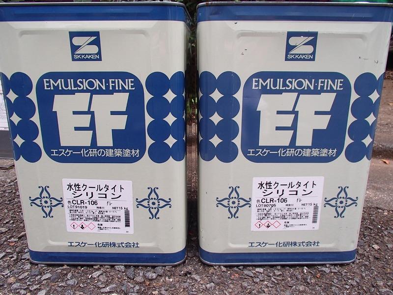 屋根に使用した塗料です(エスケー化研 水性クールタイトシリコン CLR-106)。