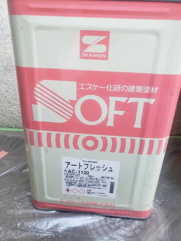 使用した塗料です(エスケー化研 アートフレッシュ AC-1120)。