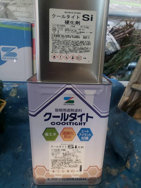 屋根に使用した塗料です(エスケー化研 クールタイトSi CLR-108)。