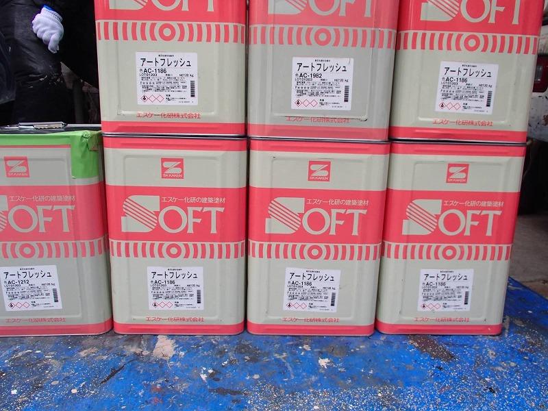 外壁に使用した塗料です(エスケー化研 アートフレッシュ AC-1186 AC-1982 AC-1212)。