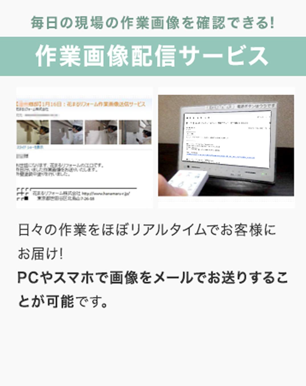 作業画像配信サービス