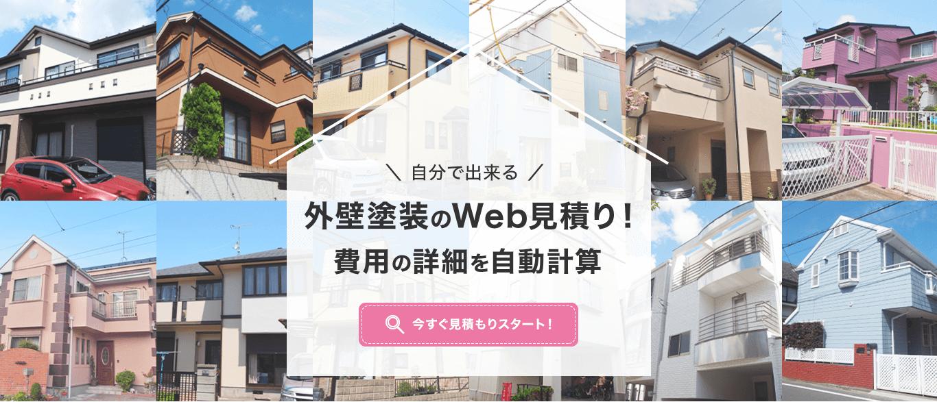 外壁塗装のWeb見積り!費用の詳細を自動計算