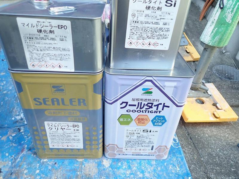 屋根の下塗りと中塗りに使用した塗料です。(エスケー化研 マイルドシーラーEPO クリヤー / エスケー化研 クールタイトSi CLR-106 グレー )