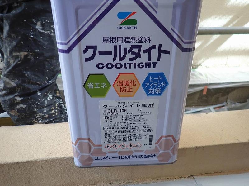 屋根に使用した塗料です(エスケー化研 クールタイト CLR-106)。