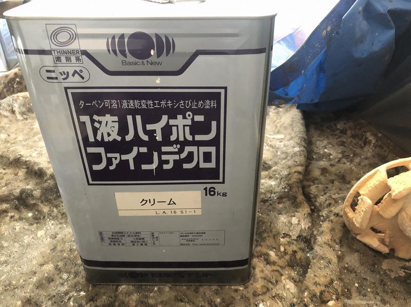 使用した塗料です(日本ペイント 1液ハイポンファインデクロ クリーム)。