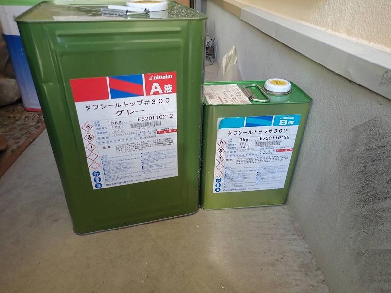 ベランダ床塗装に使用した防水材はこちらです。(日本特殊塗料 FRP防水材 タフシール #300 グレー)
