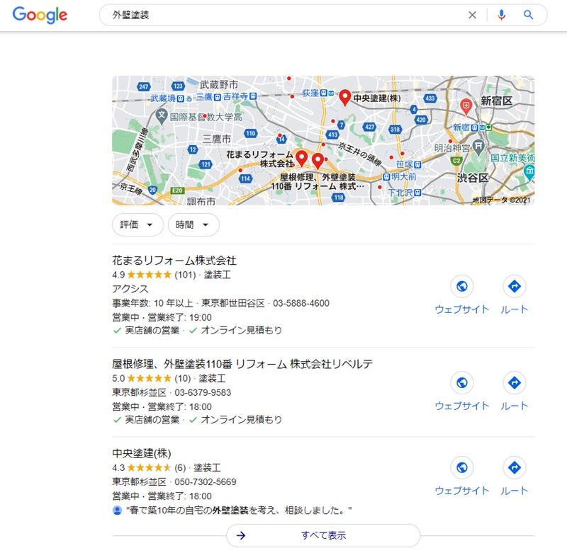 「外壁塗装」のGoogle検索結果