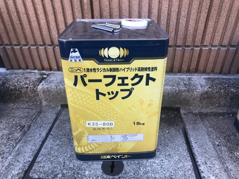 外壁に使用した塗料です。(日本ペイント パーフェクトトップ K35-80B)