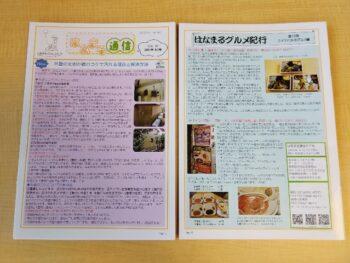 外壁塗装 ニュースレター