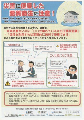 災害に便乗した悪質商法に注意!(屋根のカバー工法)