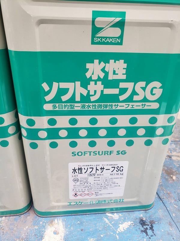 外壁の下塗りに使用した塗料です。(エスケー化研 水性ソフトサーフSG)
