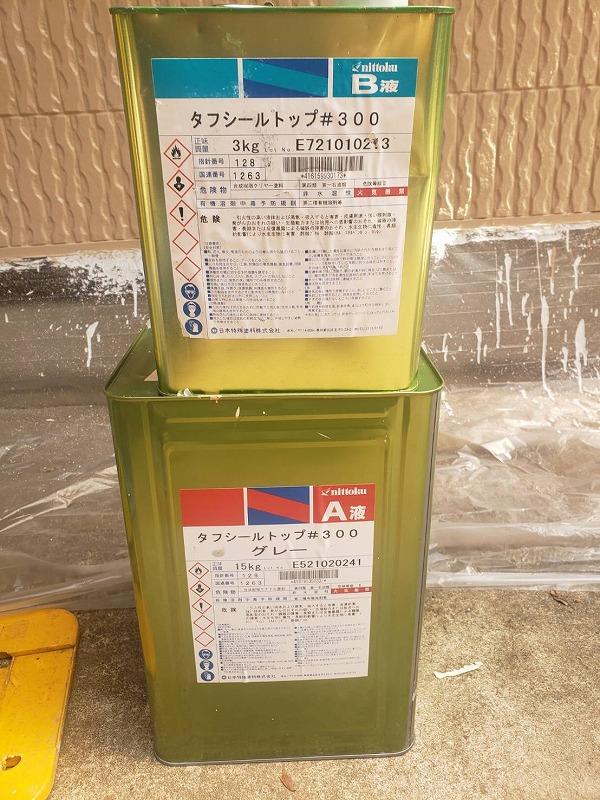 使用したトップコートです。(日本特殊塗料株式会社 タフシールトップ#300 グレー)