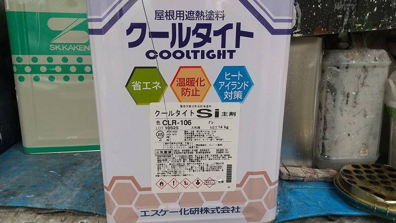 屋根に使用した塗料です。(エスケー化研 クールタイトSi CLR-106 グレー)